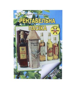"""Книга """"Рентабельна пасіка"""" зошит 1(3),"""
