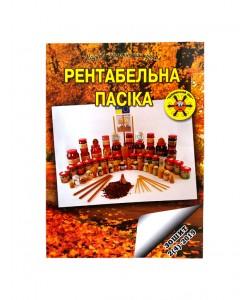 """Книга """"Рентабельна пасіка"""" зошит 2(4) 2019"""