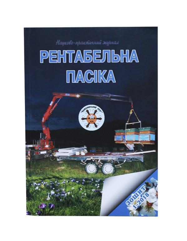 """Книга """"Рентабельна пасіка"""" зошит 1"""